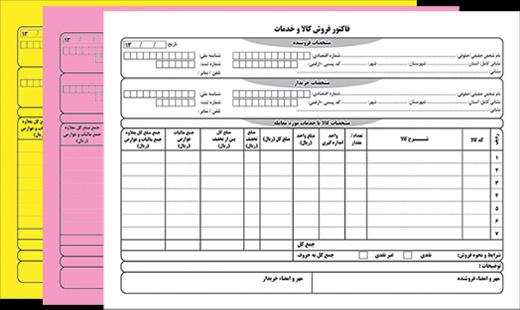 دانلود فایل Excel فاکتور رسمی فرمول نویسی شده
